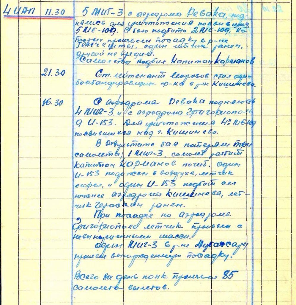 Fila din jurnalul de luptă al Diviziei 20 Aviație, în care este descrisă lupta și moartea lui Karmanov